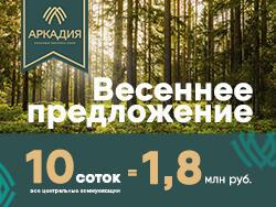 Клубный поселок-парк «Аркадия», Новорижское шоссе От 1,9 млн рублей. В окружении